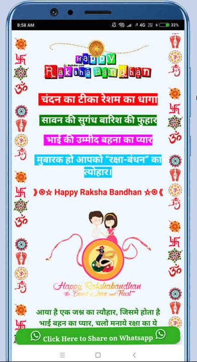 Raksha Bandhan Wishing Viral Script download for blogger php Whatsapp Viral Script